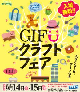 GIFUクラフトフェアに出展します