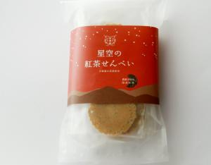 【田中屋せんべい総本家様】星空の紅茶せんべいパッケージデザイン