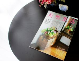 雑誌「天然生活」」2015年11月号に掲載