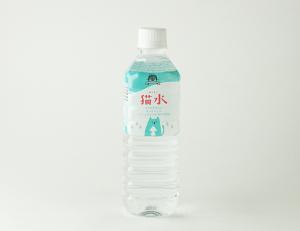 [ネコリパブリック様]猫助かる水、猫水-ねこすい-