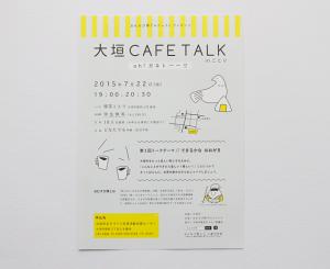 [おむすび博プロジェクト様]大垣CAFE TALKフライヤー