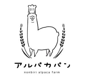 [のんびりアルパカ牧場様] アルパカパン ロゴ