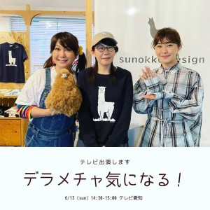 メディア出演:テレビ愛知「デラメチャ気になる!」6/13放送