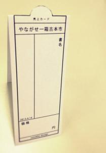 やながせ一箱古本市に参加します