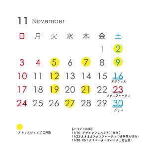 2019年11月のアトリエショップカレンダー