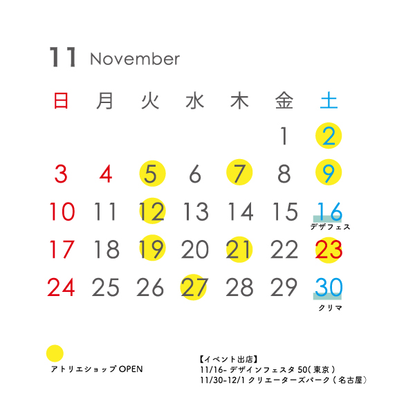営業カレンダー-11月