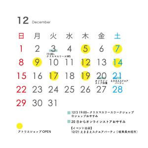 2019年12月のアトリエショップカレンダー