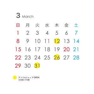 2020年3月のアトリエショップカレンダー
