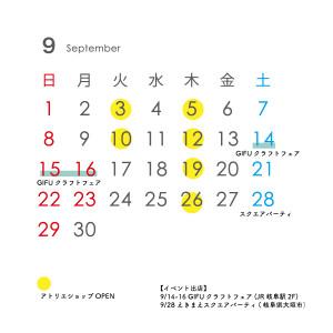 2019年9月のアトリエショップカレンダー
