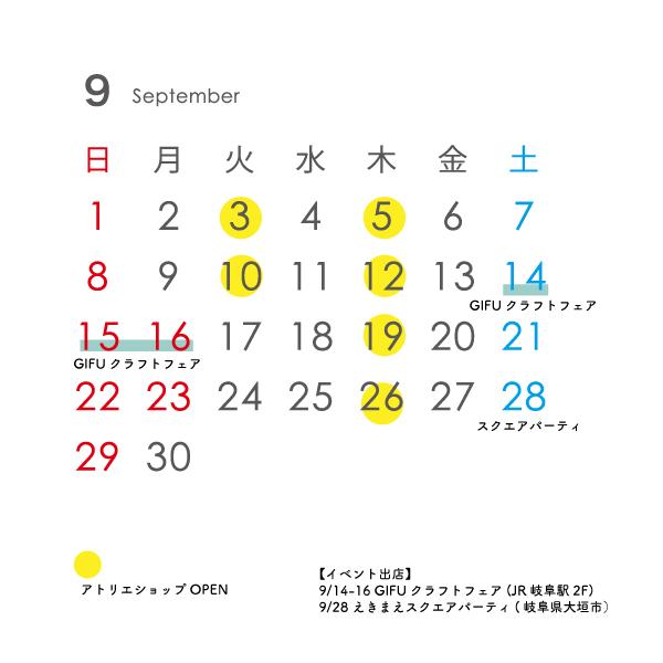 営業カレンダー-9月