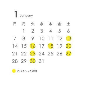 1月のアトリエショップカレンダー