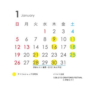 2020年1月のアトリエショップカレンダー
