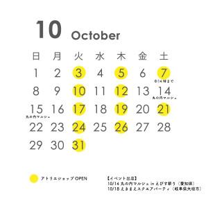 10月のアトリエショップ営業カレンダー