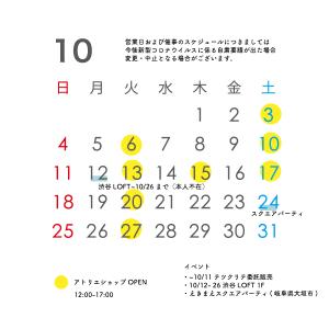 2020年10月アトリエショップカレンダー