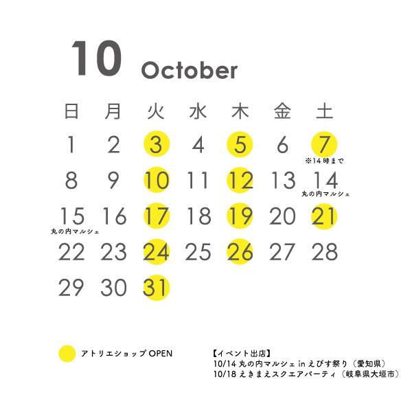 営業カレンダー10月