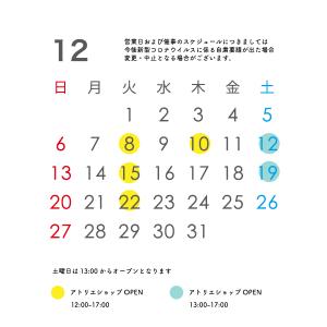 2020年12月アトリエショップカレンダー