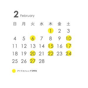 2月のアトリエショップカレンダー