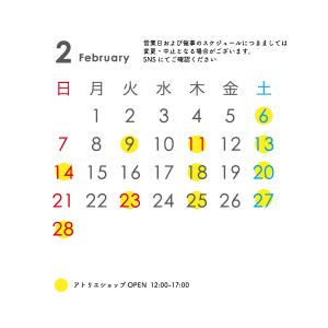2021年2月アトリエショップカレンダー
