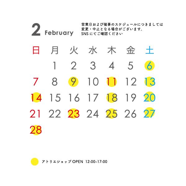 営業カレンダー2月