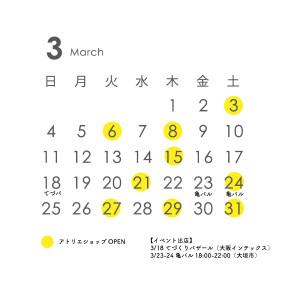 3月のアトリエショップカレンダー