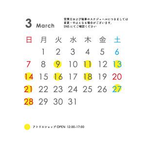 2021年3月アトリエショップカレンダー