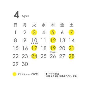 4月のアトリエショップカレンダー