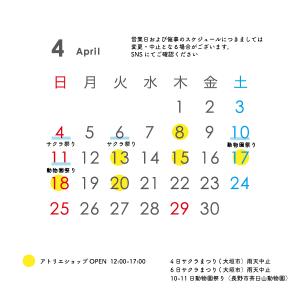 2021年4月アトリエショップカレンダー
