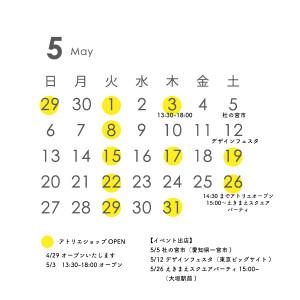 2018年5月のアトリエショップカレンダー