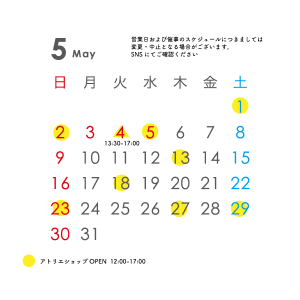 2021年5月アトリエショップカレンダー