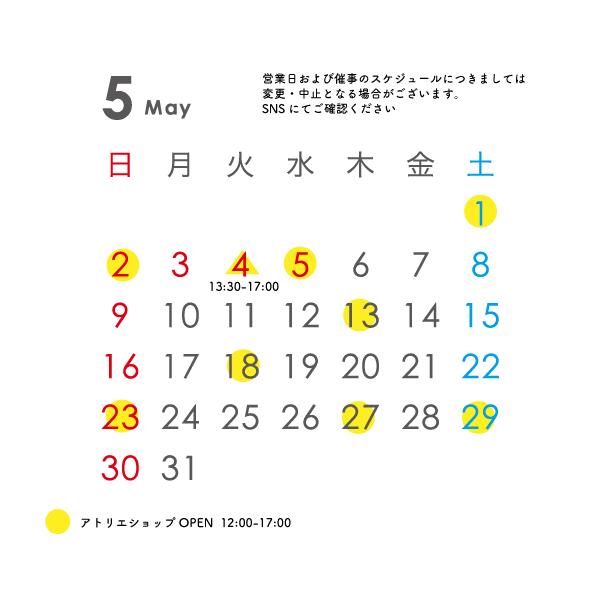 営業カレンダー5月