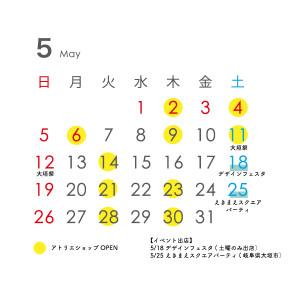 2019年5月のアトリエショップカレンダー