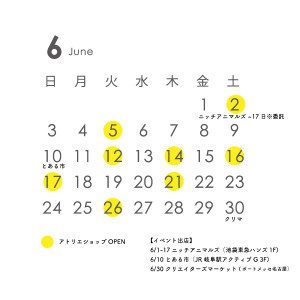 2018年6月のアトリエショップカレンダー