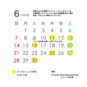 2020年6月アトリエショップ営業カレンダー