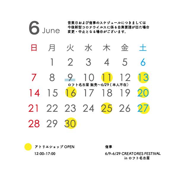 営業カレンダー6月