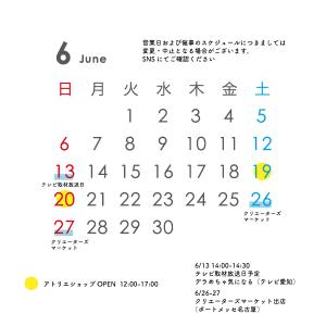 2021年6月のアトリエショップカレンダー