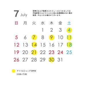 2020年7月アトリエショップ営業カレンダー