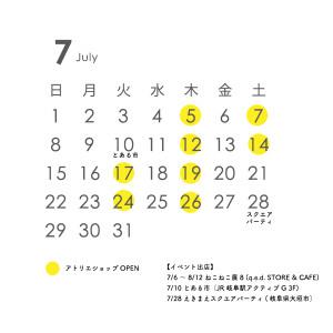 2018年7月のアトリエショップカレンダー