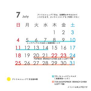 2021年7月のアトリエショップカレンダー