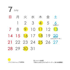 2019年7月のアトリエショップカレンダー