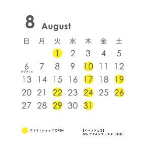 8月のアトリエショップ カレンダー