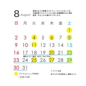 2020年8月アトリエショップ営業カレンダー