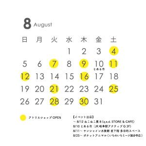 2018年8月のアトリエショップカレンダー