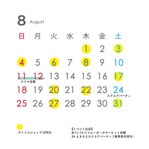 2019年8月のアトリエショップカレンダー