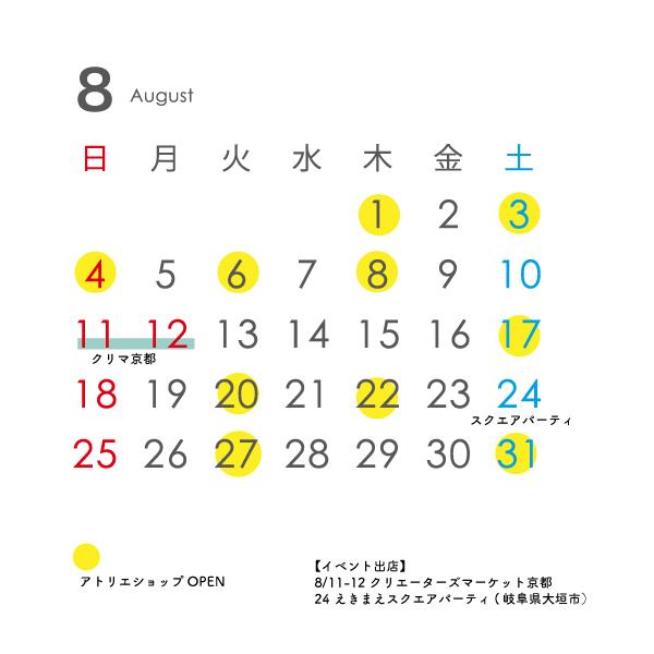 営業カレンダー8月