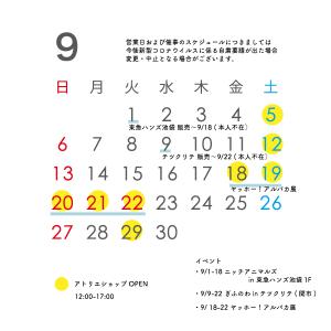 2020年9月アトリエショップ営業カレンダー