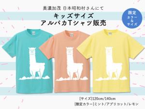 日本昭和村さんにてアルパカTシャツキッズサイズのお取り扱い開始