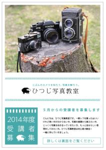 【ひつじ写真教室様】ロゴ、募集チラシ