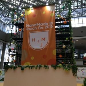 HMJ2015に出展しました