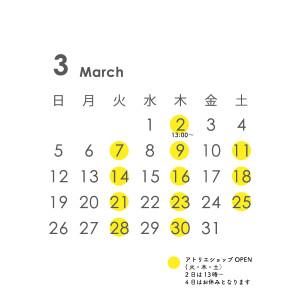 3月のアトリエショップ カレンダー