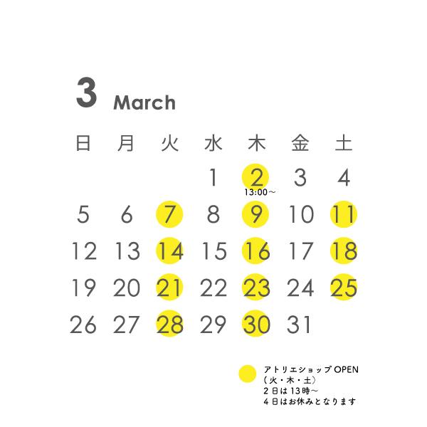 2017_03月カレンダー